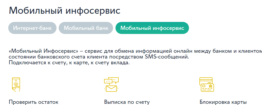 Мобильный инфосервис банка Левобережный