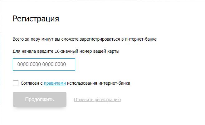 Регистрация на сайте Банк Открытие