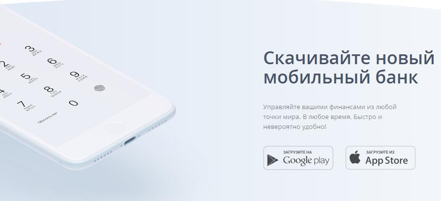 Мобильные банк от Промсвязьбанка