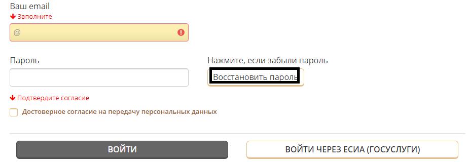 Вспомнить пароль от личного кабинета Росгосстрах