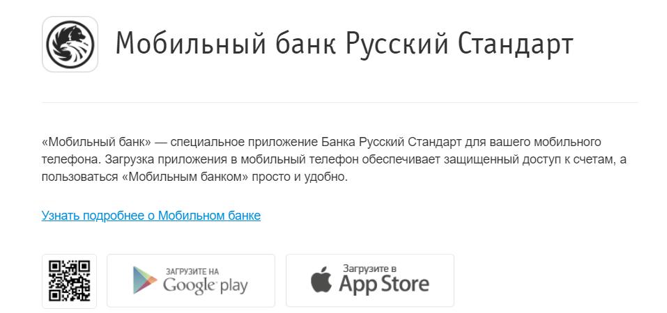 Приложение на мобильный Русский Стандарт