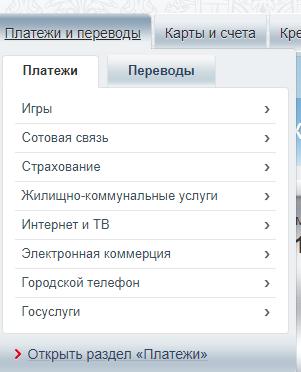 Возможности интернет-банка Русский Стандарт
