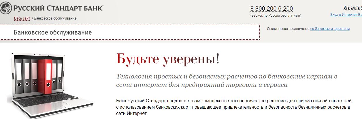 Кабинет банка Русский Стандарт для юрлиц