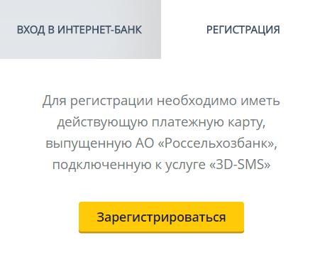 Регистрация в личном кабинете Россельхозбанка