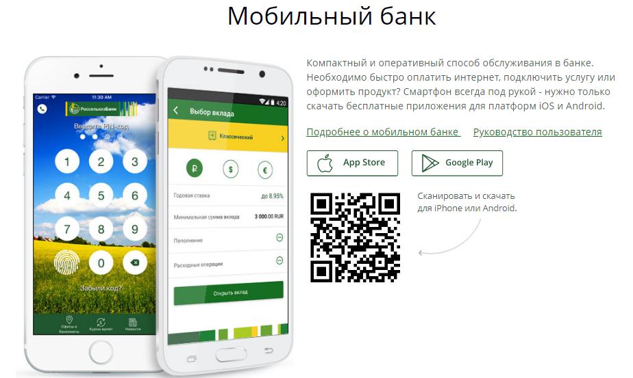 Интернет банк от Россельхозбанка