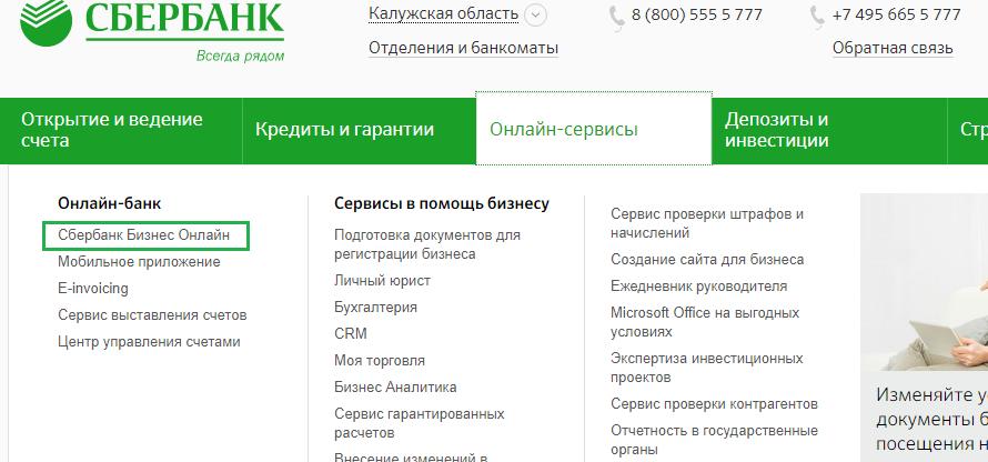 Регистрация в кабинете Сбербанк-Бизнес