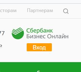 Сервис Сбербанк-Бизнес Онлайн
