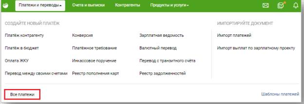 Платежи и переводы на сервисе Сбербанк Бизнес