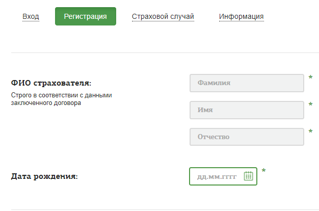 Регистрация на сайте Сбербанка