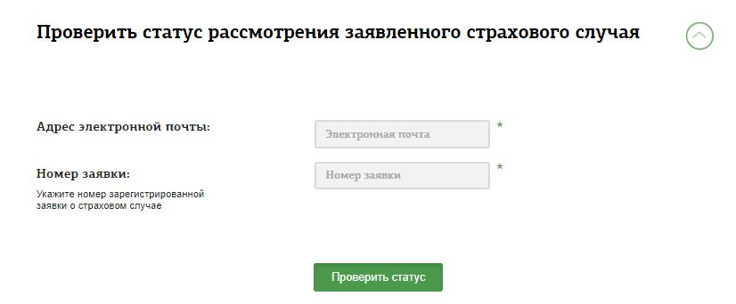 Проверить статус заявки на сайте Сбербанка