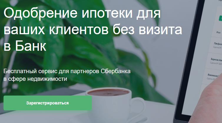 Функционал сервиса Сбербанка Партнеры Риэлторы