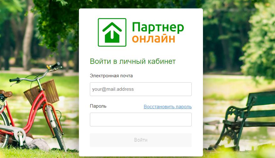 Авторизация на сайте Сбербанка Партнеры Риэлторы
