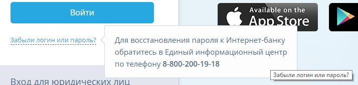 Пароль от личного кабинета Совкомбанка