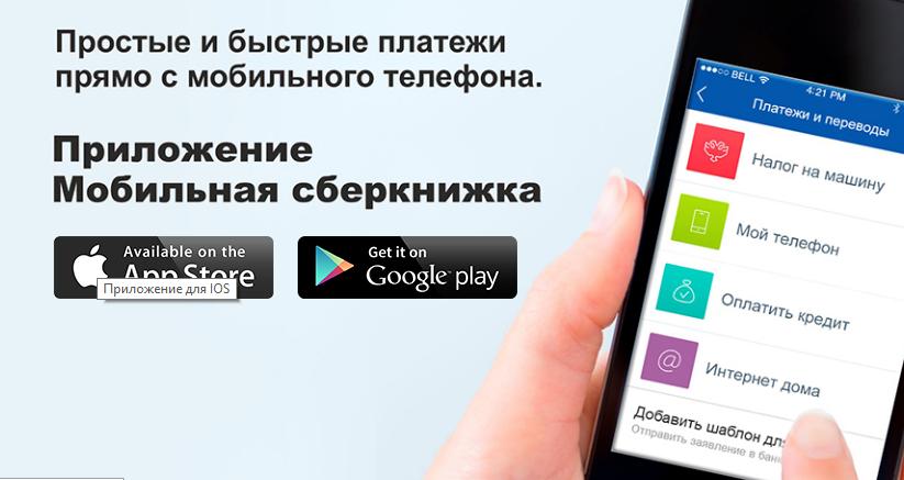 Интернет банкинг от Совкомбанка