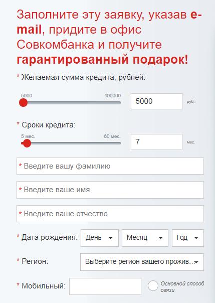 Получение кредита от Совкомбанка