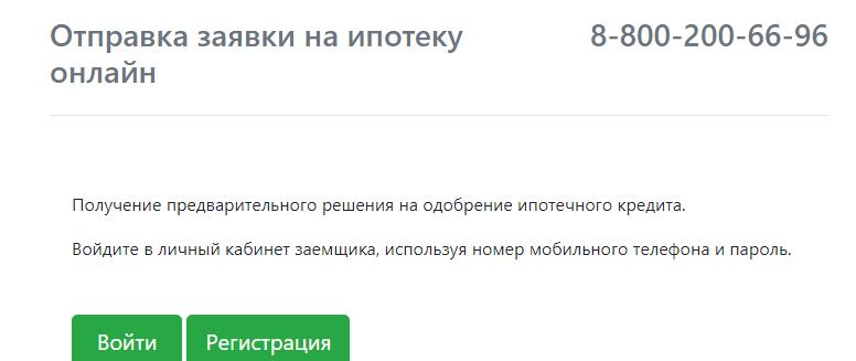 Подать заявку на Ипотеку в личном кабинете Совкомбанка