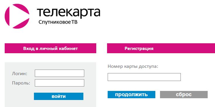Регистрация на сайте сервиса Телекарта
