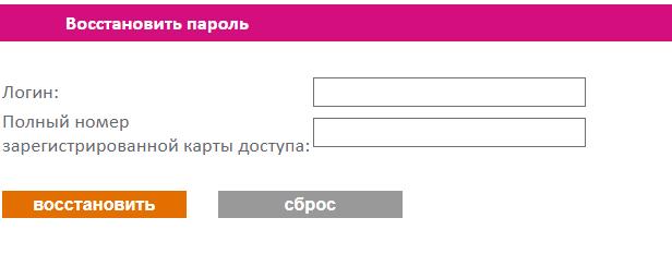 Восстановление данных на сайте Телекарта