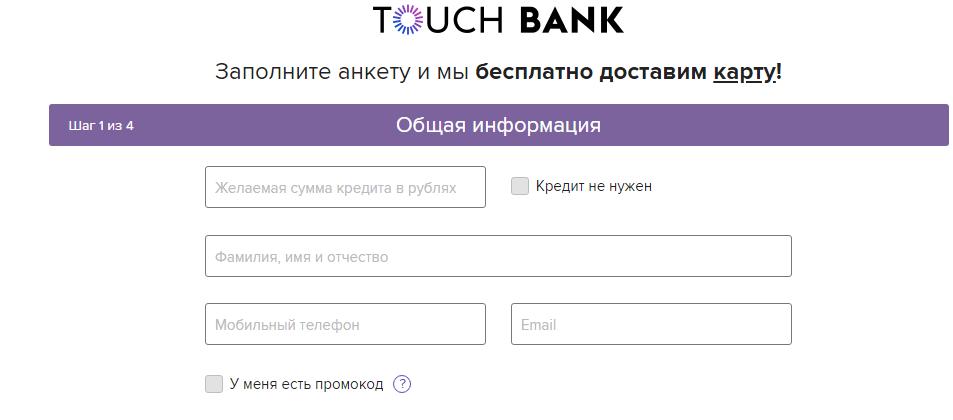 Регистрация на сайте Тач банк