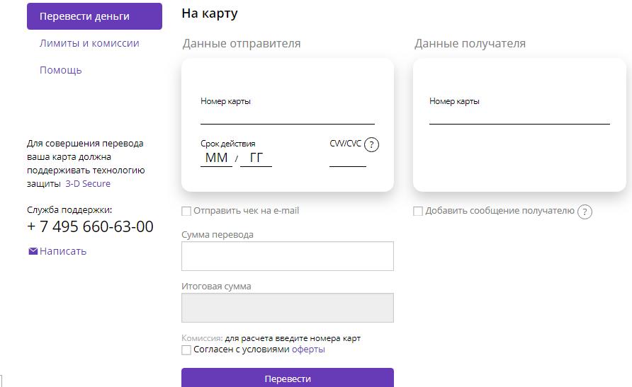 Перевод денег с карты на карту Тач банк