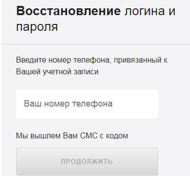 Пароль от личного кабинета Тач банк