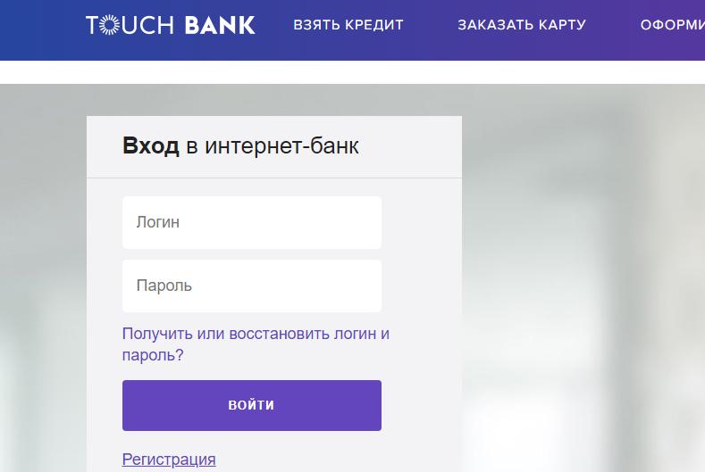 Вход в личный кабинет Тач банк