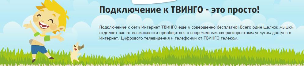 Регистрация на сайте Твинго