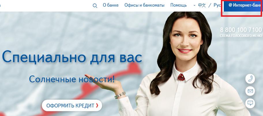 Интернет банк Восточный Экспресс