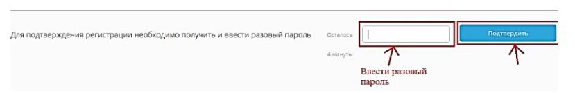 Регистрация на сайте Восточный банк