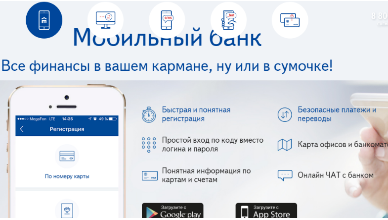 Мобильное приложение от Восточный банк