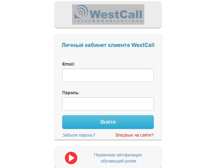 Вход в личный кабинет клиента ВестКолл