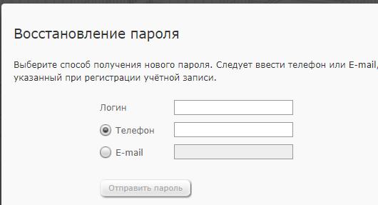 Вспомнить пароль от личного кабинета