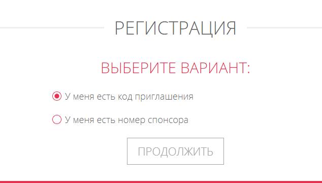 Регистрация на сайте Армель
