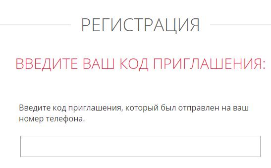Регистрация по коду приглашения