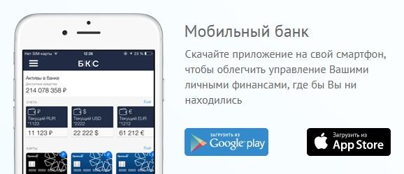 Мобильное приложение БКС