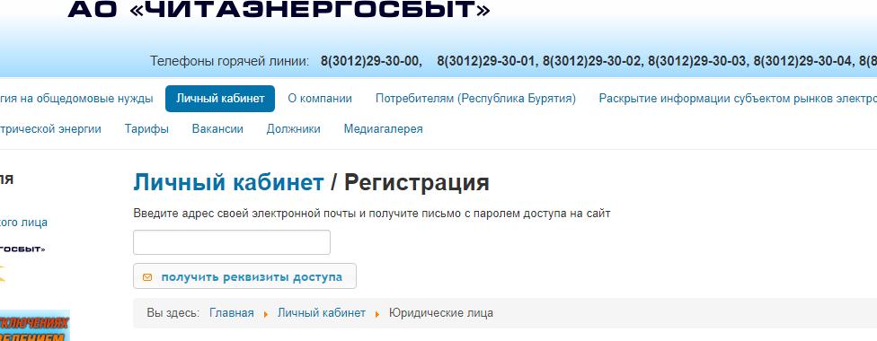 Регистрация на сайте компании Читаэнергосбыт