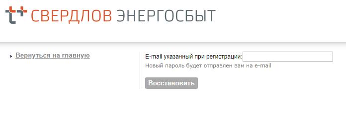 Восстановление данных для входа на сайт ekbesplus.ru