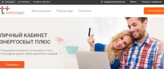 Личный кабинет на сайте ekbesplus.ru