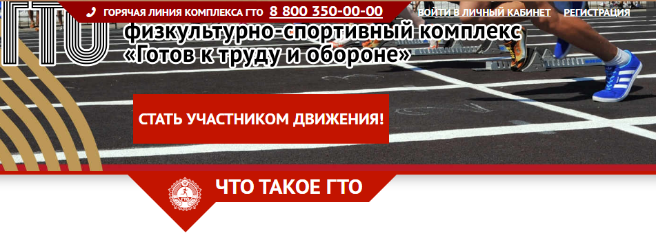 Сервис ГТО Готов к труду и обороне