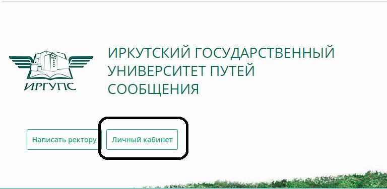 Кабинет на официальном сайте ИРГУПС