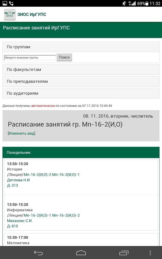 Расписание для студента ИРГУПС