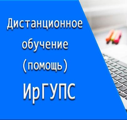 Обучение дистанционно в кабинете ИРГУПС