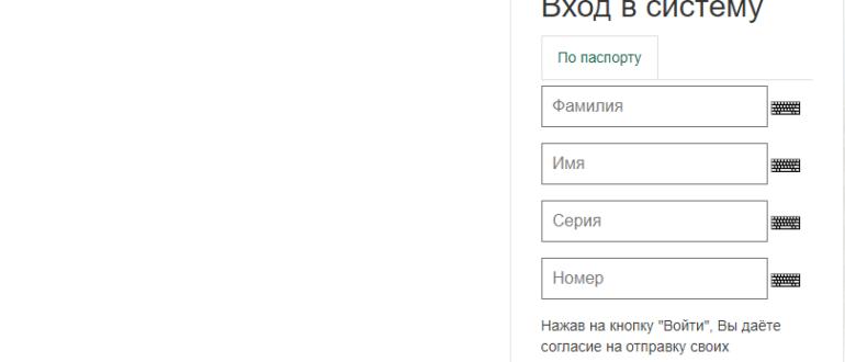 Авторизация на сайте ИРГУПС
