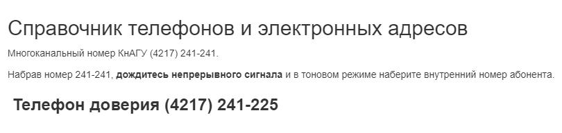 Телефоны на сайте КнАГТУ