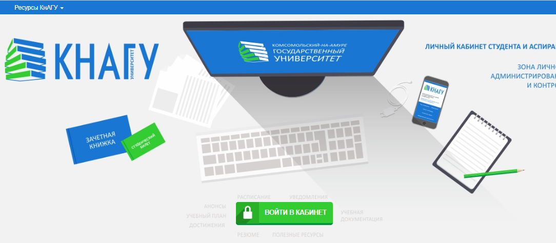 Регистрация на сайте КнАГТУ