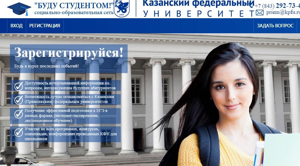 Информация для абитуриентов КФУ