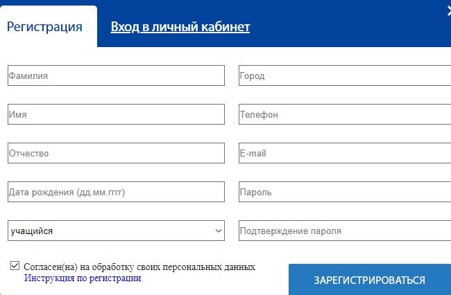 Регистрация для абитуриентов на сайте КФУ