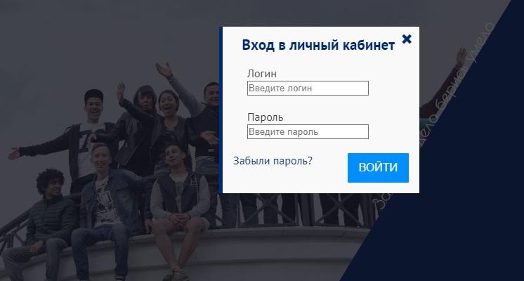 Авторизация для студентов на сайте КФУ