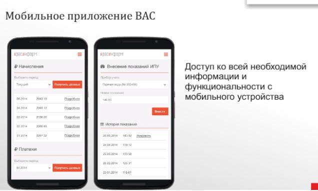 Мобильное приложение ВАС