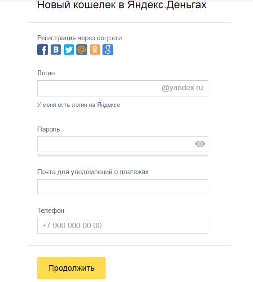 Регистрация в личном кабинете Яндекс Кошелек